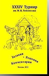 XXXIV турнир им. М.В. Ломоносова Кулыгин А.К. (сост.) МЦНМО 2013