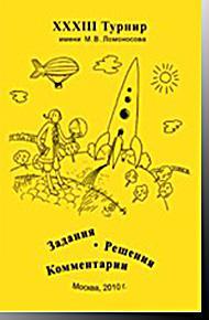 XXXIII Турнир имени М.В.Ломоносова 26 сентября 2010 года. Задания. Решения. Комментарии. Кулыгин А.К. (сост.) МЦНМО 2012