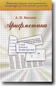 Арифметика Киселев А.П. Физматлит 2020