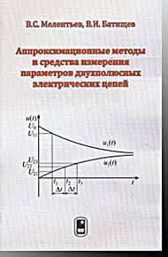 Аппроксимационные методы и средства измерения параметров двухполюсных электрических цепей Мелентьев В.С., Батищев В.И. Физматлит 2012