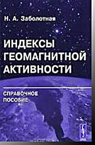 Индексы геомагнитной активности: Справочное пособие Заболотная Н.А. Издательство ЛКИ 2007