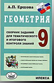 Геометрия. 9кл. Сборник заданий для тематического и итогового контроля знаний Ершова А.П. Илекса 2013