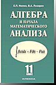 Алгебра и начала мат.анализа. 11 кл. (базовый и профильный уровни) Нелин Е.П., Лазарев В.А. Илекса 2012