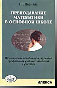 Алгебра и начала мат.анализа. 10 кл. (базовый и профильный уровни) Нелин Е.П., Лазарев В.А. Илекса 2011