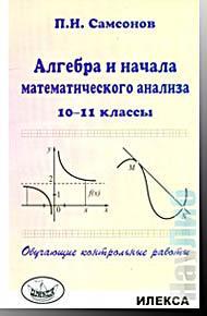 Алгебра и начала математического анализа. 10-11кл. Обучающие контрольные работы. Самсонов П.И. Илекса 2011