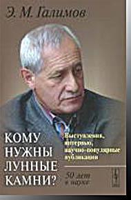Кому нужны лунные камни? Выступления, интервью, научно-популярные публикации: 50 лет в науке Галимов Э.М. КРАСАНД 2012
