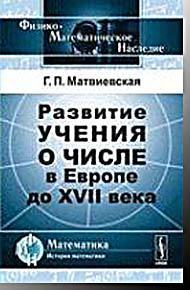 Развитие учения о числе в Европе до XVII века Матвиевская Г.П. Книжный дом
