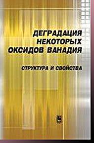 Деградация некоторых оксидов ванадия. Структура и свойства Суриков В.И. и др. Физматлит 2014