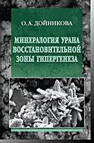 Минералогия урана восстановительной зоны гипергенеза(по данным электронной микроскопии) Дойникова О.А. Физматлит 2013