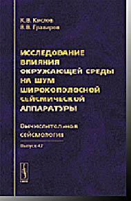 Исследование влияния окружающей среды на шум широкополосной сейсмической аппаратуры Кислов К.В., Гравиров В.В. Книжный дом