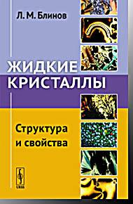 Жидкие кристаллы: Структура и свойства Блинов Л.М. Книжный дом