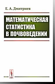 Математическая статистика в почвоведении Дмитриев Е.А. Книжный дом