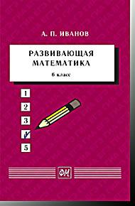 Развивающая математика. 6 класс: Учебное пособие Иванов А.П. Физматкнига 2021