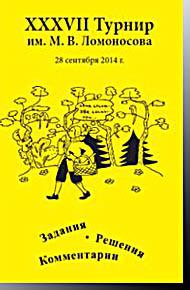 XXXVII турнир им. М.В. Ломоносова Кулыгин А.К. (сост.) МЦНМО 2016