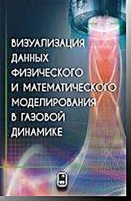 Визуализация данных физического и математического моделирования в газовой динамике Емельянов В.Н., Волков К.Н. (под., ред.) Физматлит 2018