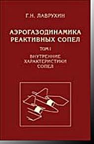 Аэрогазодинамика реактивных сопел. Т.1 (Внутренние характеристики сопел) Лаврухин Г.Н. Физматлит 2017