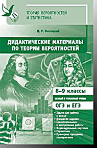 Дидактические материалы по теории вероятностей. 8–9 классы. Высоцкий И.Р. МЦНМО 2018