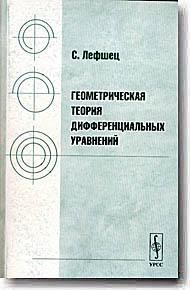 Геометрическая теория дифференциальных уравнений Лефшец С. URSS 2009