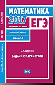 ЕГЭ 2017. Математика. Задачи с параметром. Задача 18 (профильный уровень) Шестаков С. А. МЦНМО 2017