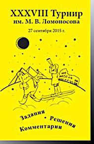 XXXVIII турнир им. М.В. Ломоносова (27 сентября 2015 года) Кулыгин А.К. (сост.) МЦНМО 2017