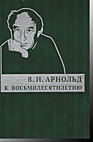Арнольд В. И. К восьмидесятилетию Коллектив авторов МЦНМО 2018