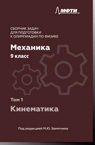 Сборник задач для подготовки к олимпиадам по физике. 9 класс. Механика. Т.1. Кинематика (под ред. Замятнина М.Ю.) Вергунов А.Ю., Киреев А.А., Слободянин В.П. Авторское издание 2021
