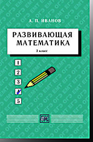 Развивающая математика. 3 класс: Учебное пособие Иванов А.П. Физматкнига 2021
