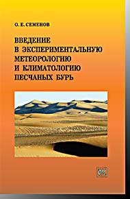 Введение в экспериментальную метеорологию и климатологию песчаных бурь Семенов О.Е. Физматкнига 2020