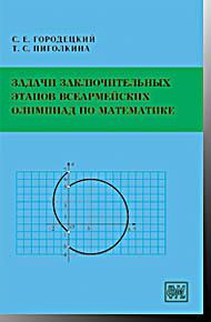 Задачи заключительных этапов Всеармейских олимпиад по математике Городецкий С.Е., Пиголкина Т.С. Физматкнига 2020