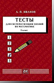 ТЕСТЫ для систематизации знаний по математике. 9 класс Иванов А.П. Физматкнига 2021