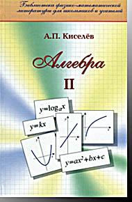 Алгебра Ч.2 Киселев А.П. Физматлит 2019