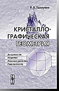 Кристаллографическая геометрия Галиулин Р.В. Книжный дом