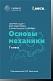Сборник задач для подготовки к олимпиадам по физике. 7 класс: Основы механики (под ред. Замятнина М.Ю.)