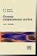 Основы операционных систем. Курс лекций: учебное пособие. — 3-е изд., доп. и испр.