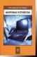 Цифровые устройства: Учебное пособие для студентов радиотехнических и приборостроительных ВУЗов