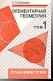 Элементарная геометрия. В 3- томах. Том 1: Планиметрия, преобразования плоскости.