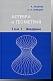 Алгебра и геометрия. В 3-х томах. Том 1: Введение