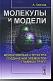 Молекулы и модели: Молекулярная структура соединений элементов