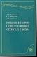Введение в теорию самоорганизации открытых систем - изд. 2-е, перераб.и доп.
