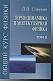 Общий курс физики. Том 2. Термодинамика и молекулярная физика. Уч. пос. в 5 т.