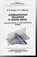 Алгебраическая геометрия и теория чисел: рациональные и эллиптические кривые. - 2-е изд., испр. и до