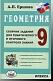 Геометрия. 9кл. Сборник заданий для тематического и итогового контроля знаний