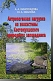 Антропогенная нагрузка на экосистемы Костомукшского природного заповедника: Атмосферный канал