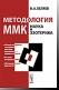 Методология ММК (Московский методологический кружок): Наука и эзотерика