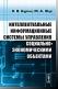 Интеллектуальные информационные системы управления социально-экономическими объектами