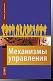 Механизмы управления: Механизмы планирования, организации, мотивации и контроля в работе с персонало