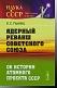 Ядерный реванш Советского Союза. Книга 1: ОБ ИСТОРИИ АТОМНОГО ПРОЕКТА СССР