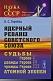 Ядерный реванш Советского Союза. Книга 2: СУДЬБЫ ГЕРОЕВ, ДВАЖДЫ ГЕРОЕВ, ТРИЖДЫ ГЕРОЕВ АТОМНОЙ ЭПОПЕИ