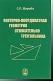 Векторно-координатная геометрия относительно треугольника