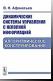 Динамические системы управления с неполной информацией: Алгоритмическое конструирование